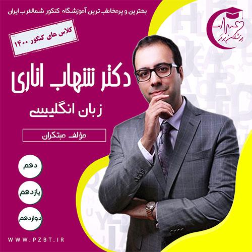 دکتر شهاب اناری