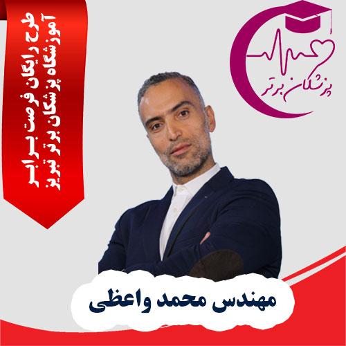محمد-واعظی