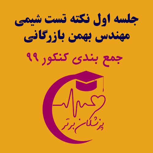 نکته تست شیمی بهمن بازرگانی