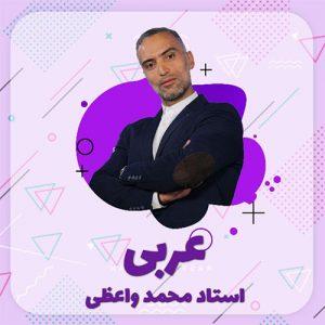 عربی کنکور - محمد واعظی