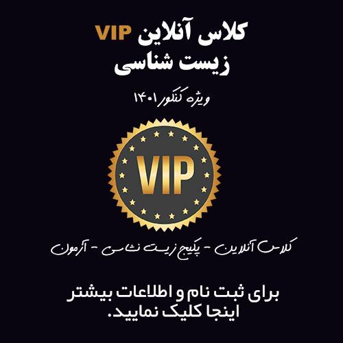کلاس آنلاین زیست شناسی VIP ویژه کنکور 1401