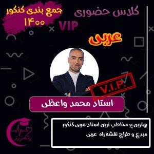 کلاس حضوری VIP جمع بندی عربی کنکور 1400