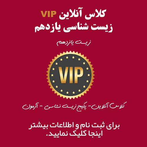 کلاس آنلاین زیست شناسی یازدهم VIP