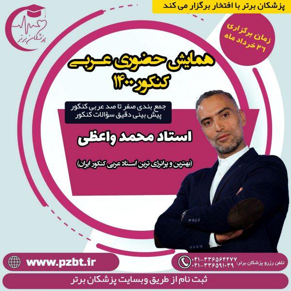 همایش جمع بندی عربی
